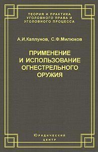 Андрей Каплунов -Применение и использование боевого ручного стрелкового, служебного и гражданского огнестрельного оружия