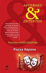 Наталья Александрова -Маска Нерона
