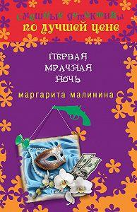 Маргарита Малинина -Первая мрачная ночь