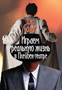 Джо Салас - Играем реальную жизнь в Плейбек-театре
