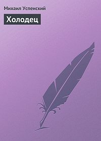 Михаил Успенский -Холодец