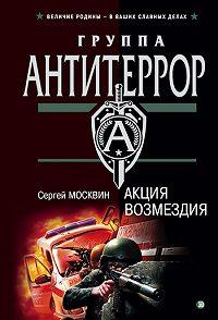 Сергей Москвин -Акция возмездия