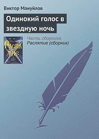 Виктор Мануйлов -Одинокий голос в звездную ночь