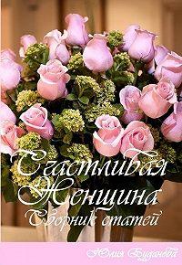 Юлия Буданова -Счастливая женщина. Сборник статей