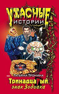 Татьяна Тронина -Тринадцатый знак Зодиака