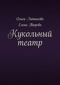 Елена Тюрева, Ольга Лютикова - Кукольный театр