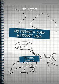 Тит Круста -Изпункта «А» впункт«Б»