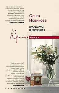 Ольга Новикова -Гедонисты и сердечная