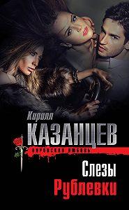 Кирилл Казанцев -Слезы Рублевки