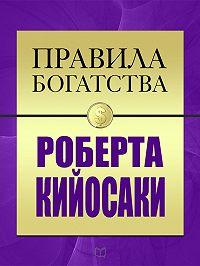 Роберт Тору Кийосаки -Правила богатства Роберта Кийосаки