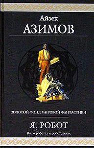 Айзек Азимов - Как потерялся робот