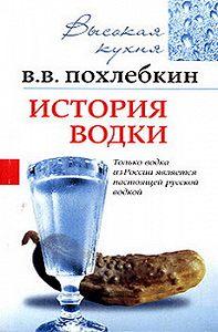 Вильям Похлёбкин -История водки
