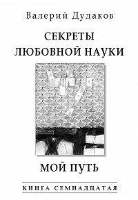 Валерий Дудаков -Секреты любовной науки. Мой путь
