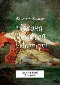Вячеслав Денисов - Икона Божьей Матери