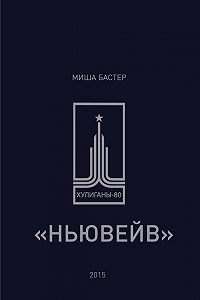 Миша Бастер -Ньювейв