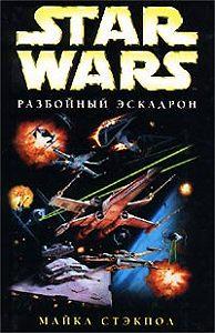 Майкл Стэкпол -X-Wing-1: Разбойный эскадрон