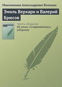 Максимилиан Александрович Волошин -Эмиль Верхарн и Валерий Брюсов