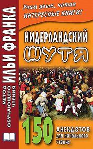 Сергей Павлик - Нидерландский шутя. 150 анекдотов для начального чтения