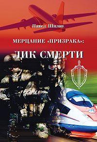Павел Владимирович Шилов -Мерцание «Призрака»: лик смерти