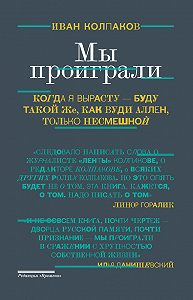 Иван Колпаков -Мы проиграли!