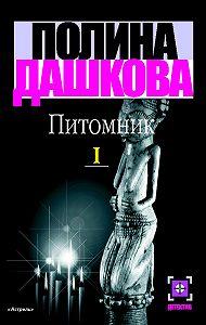 Полина Дашкова - Питомник. Книга 1