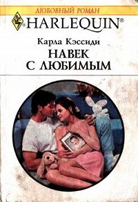 Карла Кэссиди -Навек с любимым