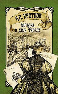 Антон Кротков - Загадка о двух ферзях