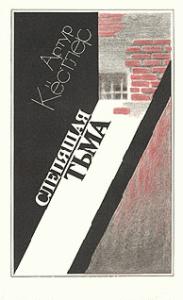 Артур Кёстлер - Слепящая тьма