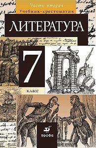 Тамара Курдюмова -Литература.7 класс. Часть 2