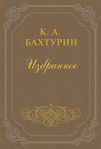 Константин Александрович Бахтурин -Стихотворения