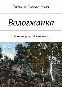 Татьяна Боровенская - Вологжанка