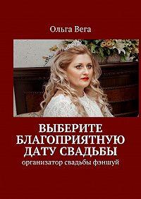 Ольга Вега -Выберите благоприятную дату свадьбы. Организатор свадьбы фэншуй