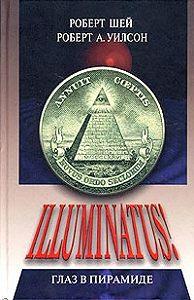Роберт Шей -Глаз в пирамиде