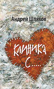 Андрей Левонович Шляхов -Клиника С…