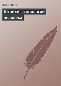 Алекс Норк -Штрихи к типологии человека