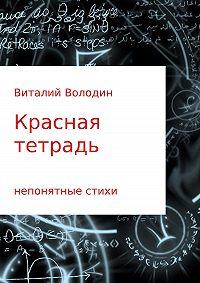 Виталий Геннадьевич Володин -Красная тетрадь. Сборник стихов