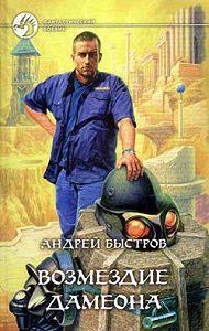 Андрей Быстров -Возмездие Дамеона