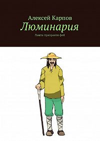 Алексей Карпов -Люминария. Лампа призраковфей
