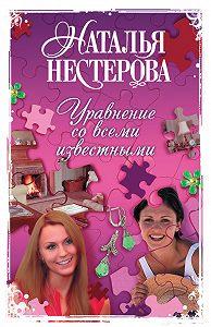 Наталья Нестерова -Уравнение со всеми известными