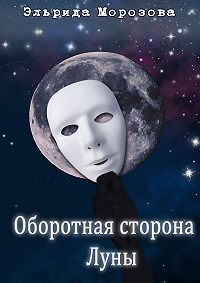 Эльрида Морозова -Оборотная сторона Луны