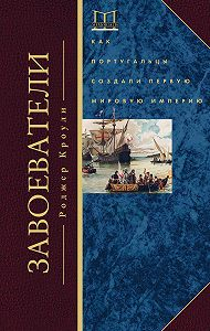 Роджер Кроули -Завоеватели. Как португальцы построили первую мировую империю