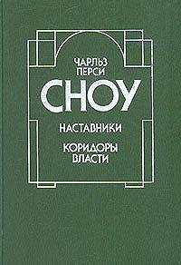 Чарльз Перси Сноу -Наставники