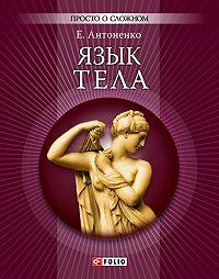 Е. Ю. Антоненко -Язык тела