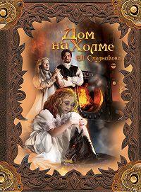 Екатерина Стадникова - Дом на холме