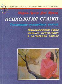 Мария-Луиза Франц -Психология сказки. Толкование волшебных сказок