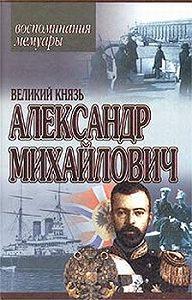 Александр Михайлович Романов -Книга воспоминаний