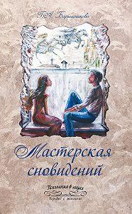 Галина Барышникова - Мастерская сновидений