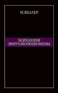 Михаил Веллер -Психология энергоэволюционизма