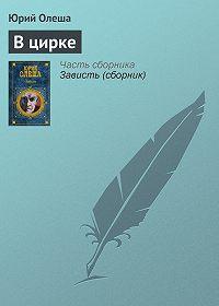 Юрий Олеша -В цирке