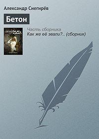 Александр Снегирёв -Бетон